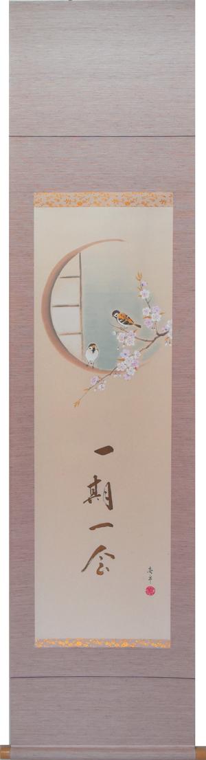 掛け軸 桜に雀一期一会(木村 亮平)【送料無料】【代引手数料無料】