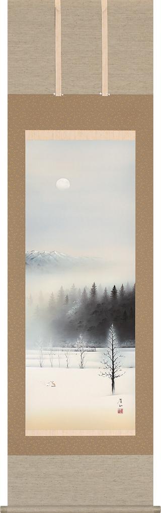 掛け軸 雪景(佐藤 眉山)穏やかな冬景色【送料無料】【代引き手数料無料】