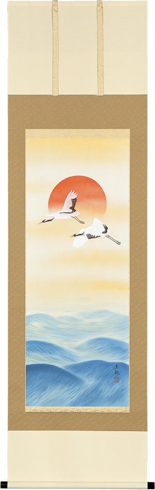 掛け軸 旭日飛鶴(喜多川 東観)慶祝・お正月【送料無料】【代引手数料無料】