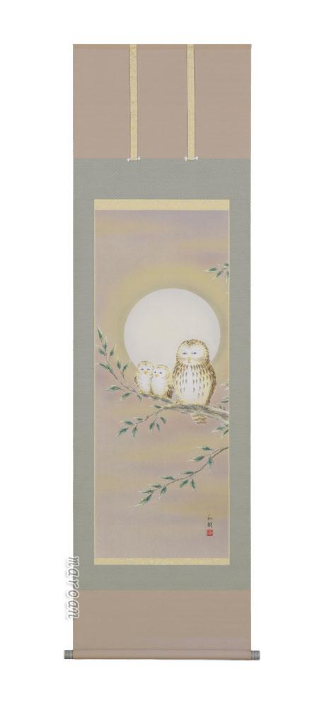 掛け軸/掛軸 梟(フクロウ)(橋谷 和樹)【送料無料】【代引手数料無料】
