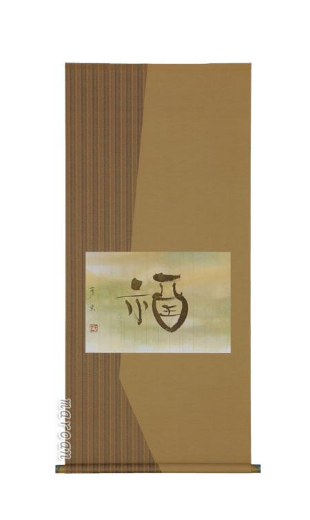 掛け軸/掛軸 福(中村芳玄)【直筆】【送料無料】【代引手数料無料】