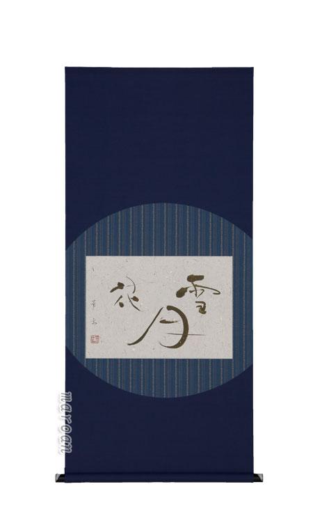 掛け軸/掛軸 雪月花(中村芳玄)【直筆】【送料無料】【代引手数料無料】