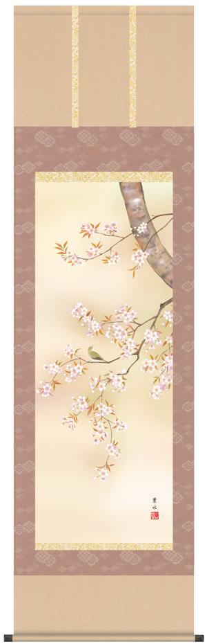 掛け軸/掛軸/かけじく【花鳥画】桜花(緒方 葉水)【送料無料】【代引き手数料無料】