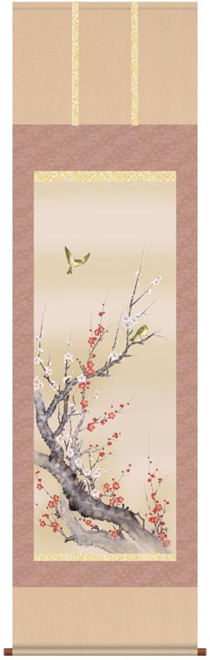 掛け軸/掛軸/かけじく【花鳥画】紅白梅に鶯(北山 歩生)【送料無料】【代引き手数料無料】
