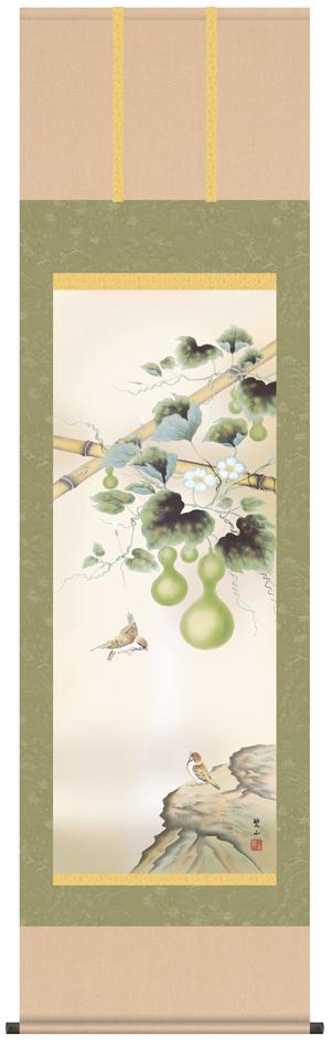 掛け軸/掛軸/かけじく【花鳥画】六瓢(唐沢 碧山)【送料無料】【代引き手数料無料】