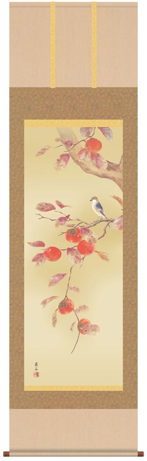 掛け軸/掛軸/かけじく【花鳥画】柿に小鳥(高見 蘭石)【送料無料】【代引き手数料無料】