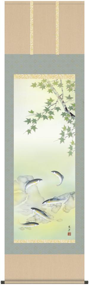 【掛け軸/掛軸/花鳥画】楓に鮎(清水 玄澄)【送料無料】【代引き手数料無料】