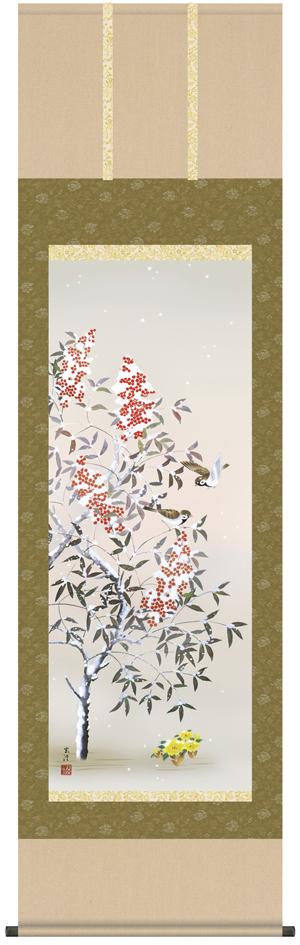 【掛け軸/掛軸/花鳥画】南天福寿(清水 玄澄)【送料無料】【代引き手数料無料】