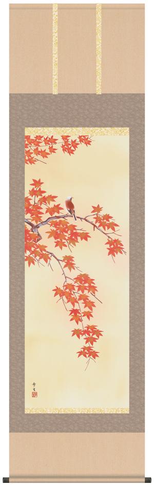 掛け軸/掛軸/かけじく【花鳥画】紅葉に小鳥【四季揃・秋】(北山 歩生)【送料無料】【代引き手数料無料】