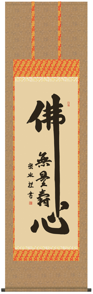 掛け軸/掛軸【仏書画】佛心(小木曽 宗水)【送料無料】【代引手数料無料】