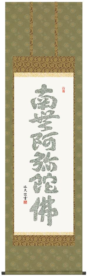 掛け軸/掛軸【仏書画】心経六字名号(中田 逸夫)【送料無料】【代引手数料無料】