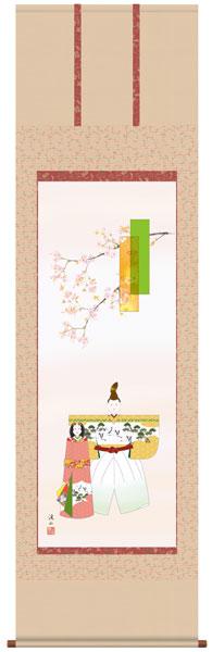 掛け軸/掛軸【お雛さま】立雛(伊藤 渓山)【送料無料】【代引手数料無料】