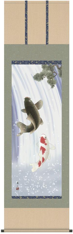 掛け軸/掛軸【武者・節句】夫婦滝昇鯉(榎本 東山)【送料無料】【代引手数料無料】