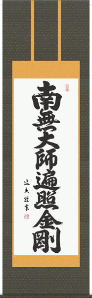 掛け軸/掛軸【名号】弘法名号(中田 逸夫)【送料無料】【代引手数料無料】