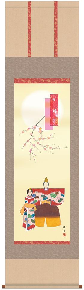 掛け軸/掛軸【お雛さま】立雛(長江 桂舟)[尺三]【送料無料】【代引手数料無料】