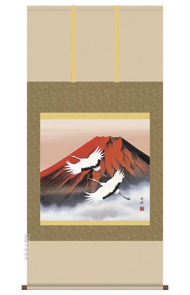 掛け軸/掛軸【富士】赤富士飛翔(高畠 周峰)【送料無料】【代引手数料無料】