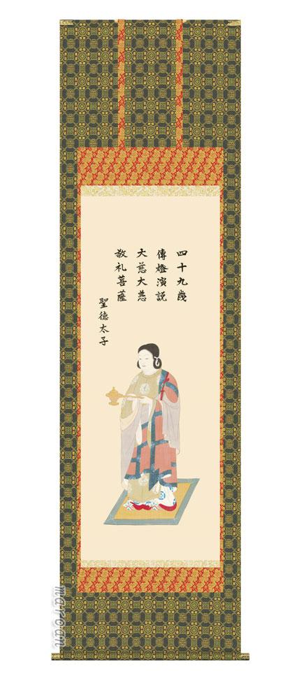掛け軸/掛軸【仏書画】聖徳太子(北山 歩生)【送料無料】【代引手数料無料】