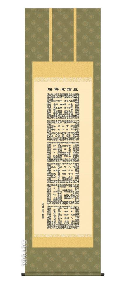 【掛け軸/掛軸/正信念仏偈】正信念仏偈(小木曽 宗水)【送料無料】【代引き手数料無料】