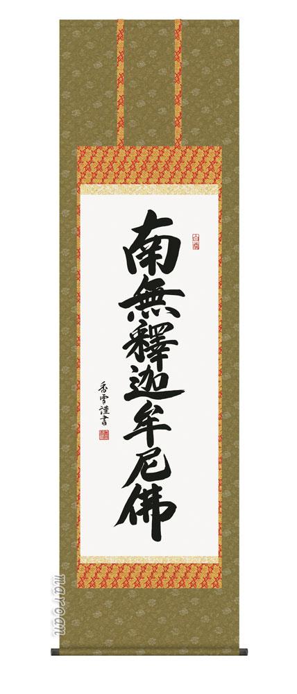 掛け軸 掛軸 南無釈迦牟尼仏釈迦名号(斎藤 香雪)尺五送料無料 代引手数料無料