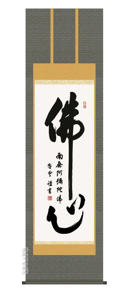 掛け軸 掛軸 南無阿弥陀仏沸心(斎藤 香雪)送料無料 代引手数料無料