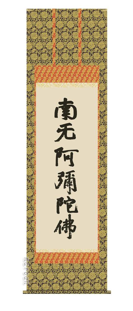 掛け軸 掛軸 南無阿弥陀仏六字名号(復刻)(蓮如上人)送料無料 代引き手数料無料