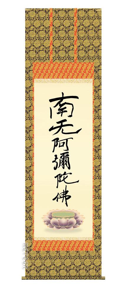 掛け軸 掛軸 南無阿弥陀仏六字名号(復刻)(親鸞聖人)送料無料 代引き手数料無料