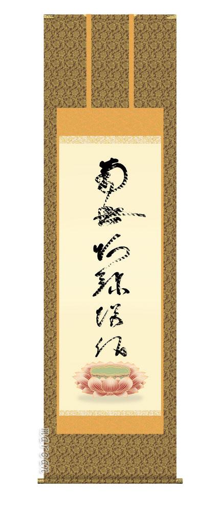 掛け軸 掛軸 南無阿弥陀仏虎斑の名号(復刻)(蓮如上人)送料無料 代引き手数料無料