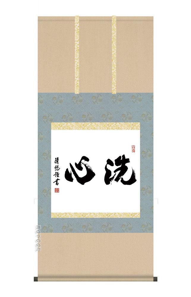 日本の心・禅の癒し 墨蹟趣彩掛け軸【洗心】 吉田清悠 尺五横掛軸 販売 お茶席 日常掛け 禅語【送料無料】【代引き手数料無料】