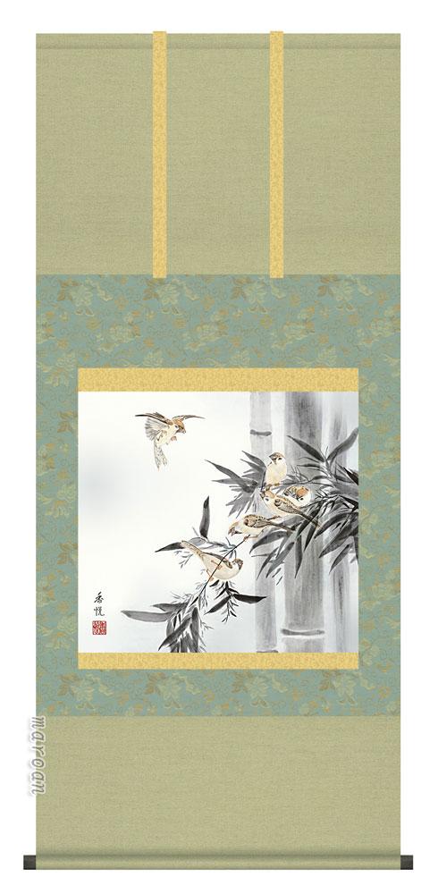 【掛け軸/掛軸/かけじく/花鳥画】竹に雀(西尾 香悦)【送料無料】【代引き手数料無料】