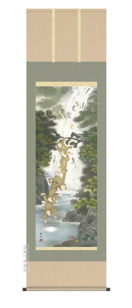 掛け軸/掛軸【縁起開運】養老月五猿之図(森田 翔輝)【送料無料】【代引手数料無料】