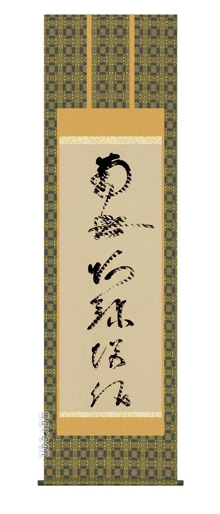掛け軸/掛軸【名号】虎斑の名号(蓮如上人)【送料無料】【代引手数料無料】