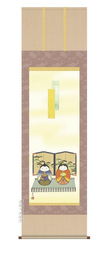 掛け軸/掛軸【お雛さま】吉祥雛(伊藤 香旬)【送料無料】【代引手数料無料】