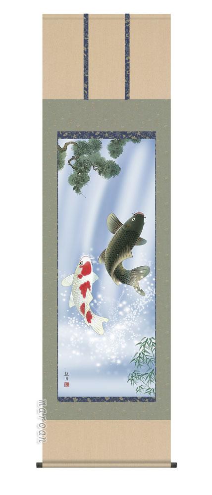 掛け軸/掛軸【鯉】夫婦滝昇鯉(森山 観月)【送料無料】【代引手数料無料】
