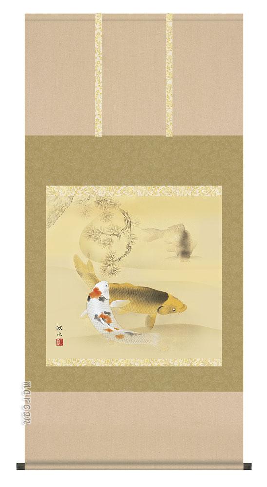 掛け軸/掛軸/かけじく【節句】松下遊鯉(浮田 秋水)【送料無料】【代引き手数料無料】