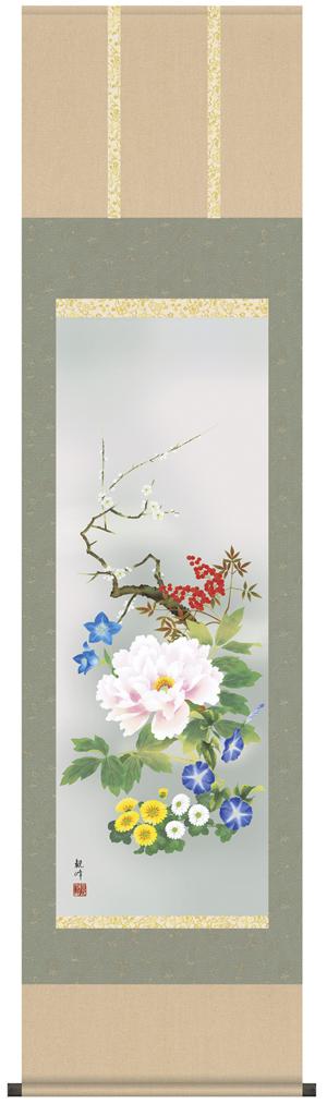 掛け軸 掛軸 尺三164cm四季花(山村 観峰)送料無料 代引き手数料無料