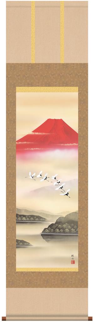 掛け軸 掛軸 かけじく【山水画】赤富士飛翔(浮田 秋水)【尺三】【送料無料】【代引き手数料無料】【富士山 年中掛け 贈答用】