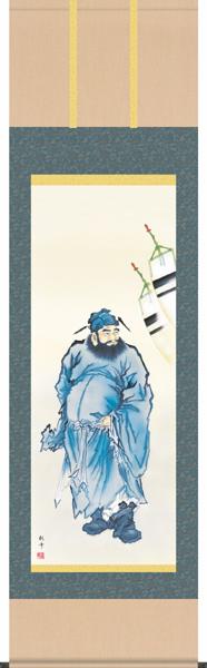 掛け軸/掛軸【武者・節句】鐘馗(山村 観峰)【送料無料】【代引手数料無料】