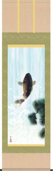 掛け軸/掛軸【鯉】滝昇鯉(田中 広遠)【送料無料】【代引手数料無料】