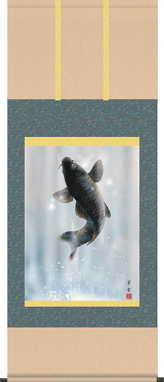掛け軸/掛軸【鯉】踊鯉(茂木 蒼雲)【送料無料】【代引手数料無料】
