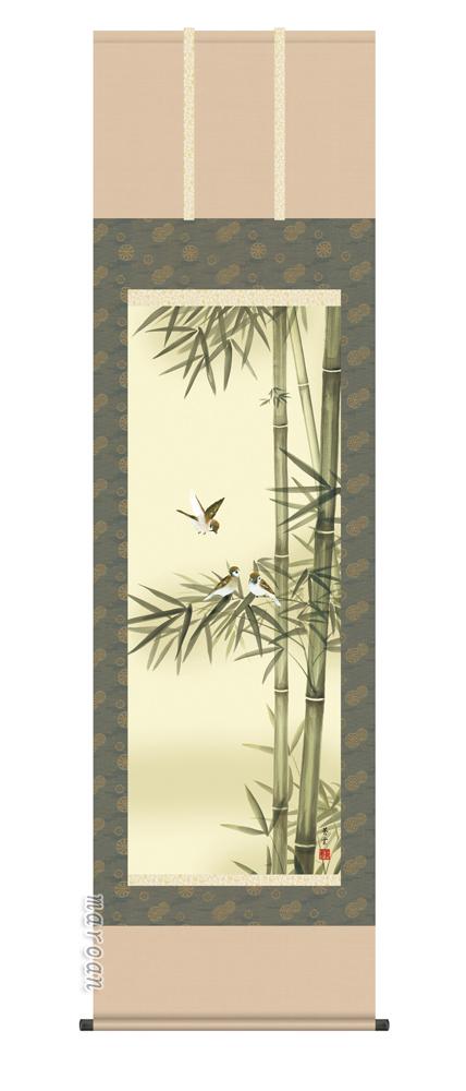 掛け軸/掛軸【花鳥/尺五】竹に雀 茂木 蒼雲(草夕会)【送料無料】【代引手数料無料】