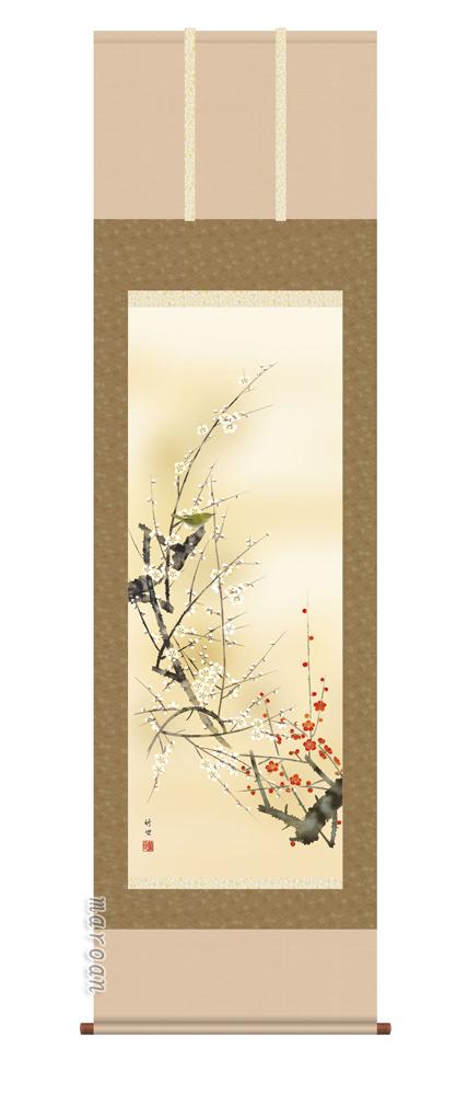 掛け軸/掛軸【花鳥/尺五】紅白梅に鶯 田村 竹世(三美会)【送料無料】【代引手数料無料】