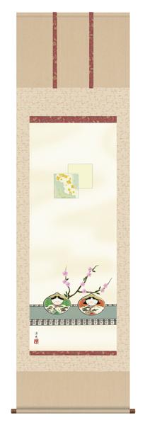 掛け軸/掛軸【お雛さま】貝雛(井川 洋光)【送料無料】【代引手数料無料】