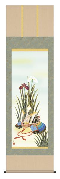 掛け軸/掛軸【武者・節句】兜と菖蒲(井川 洋光)【送料無料】【代引手数料無料】