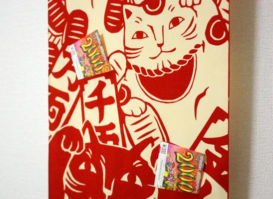 【開運】【1点限り】招福まねき猫 宝くじホルダー(赤)【送料無料】