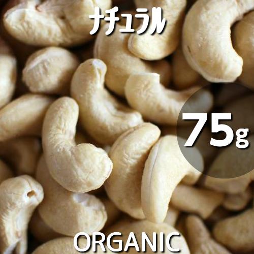 そのまま食べても美味しいナッツ 優しい甘み お菓子作りにも安心 オメガ3やミネラル ビタミンなど健康にも注目 訳あり 賞味期限2021年11月30日 有機JAS認定 オーガニック 数量は多 在庫処分 無農薬栽培 75g 自然の恵 2020年価格640円 ナッツ本来の甘みと深い味わい ナチュラル カシューナッツ 期間限定で特別価格