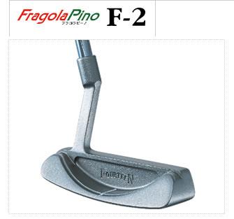 フラゴピーノ パター F-2
