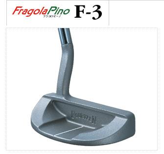 フラゴピーノ パター F-3