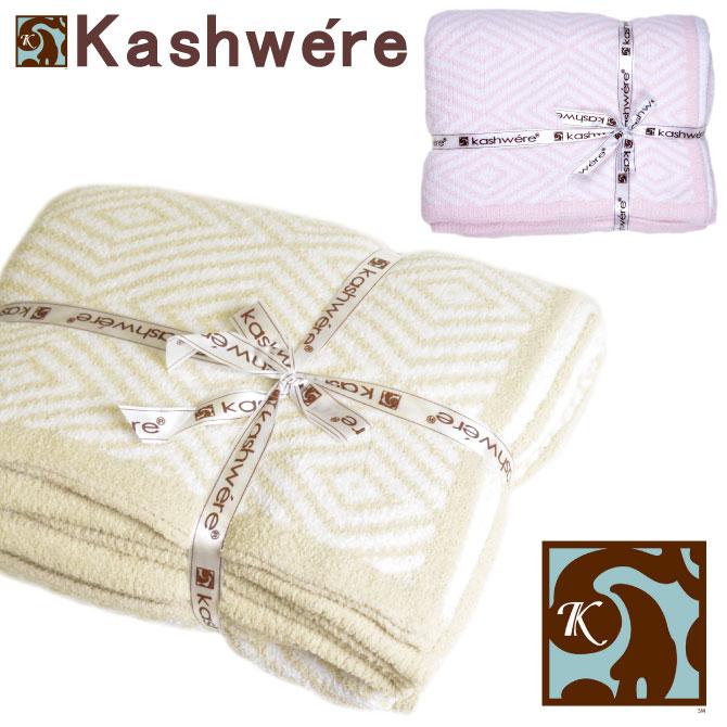 カシウェア ダイヤモンド柄 ブランケット Kashwere Diamond Pattern Throw マイクロファイバーを使用し極上の肌触りのブランケットです。お祝い返しやプレゼントに最適です。