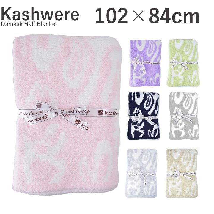 カシウエア カシウェア ブランケット kashwere ダマスクハーフブランケット Damask Blanket DSK01 超特価SALE開催 Half 流行のアイテム marquee BBCH -