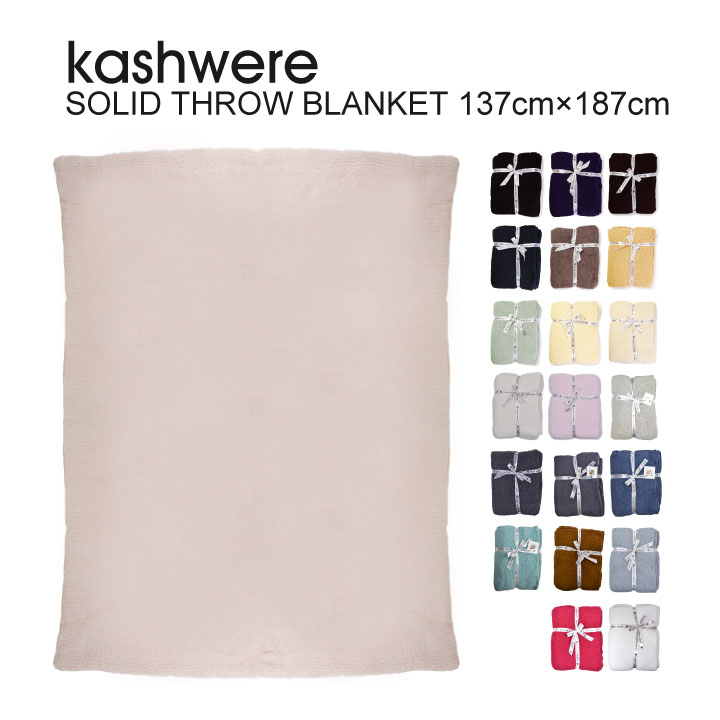 kashwere カシウエア Solid Throw Blanket ソリッド スロー ブランケット プレゼント ギフト 出産祝い 【marquee】 [2019_2]
